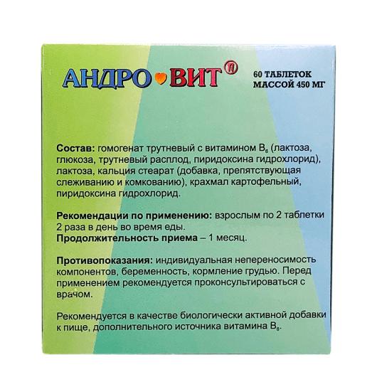 Андро-Вит 60 таб.-4
