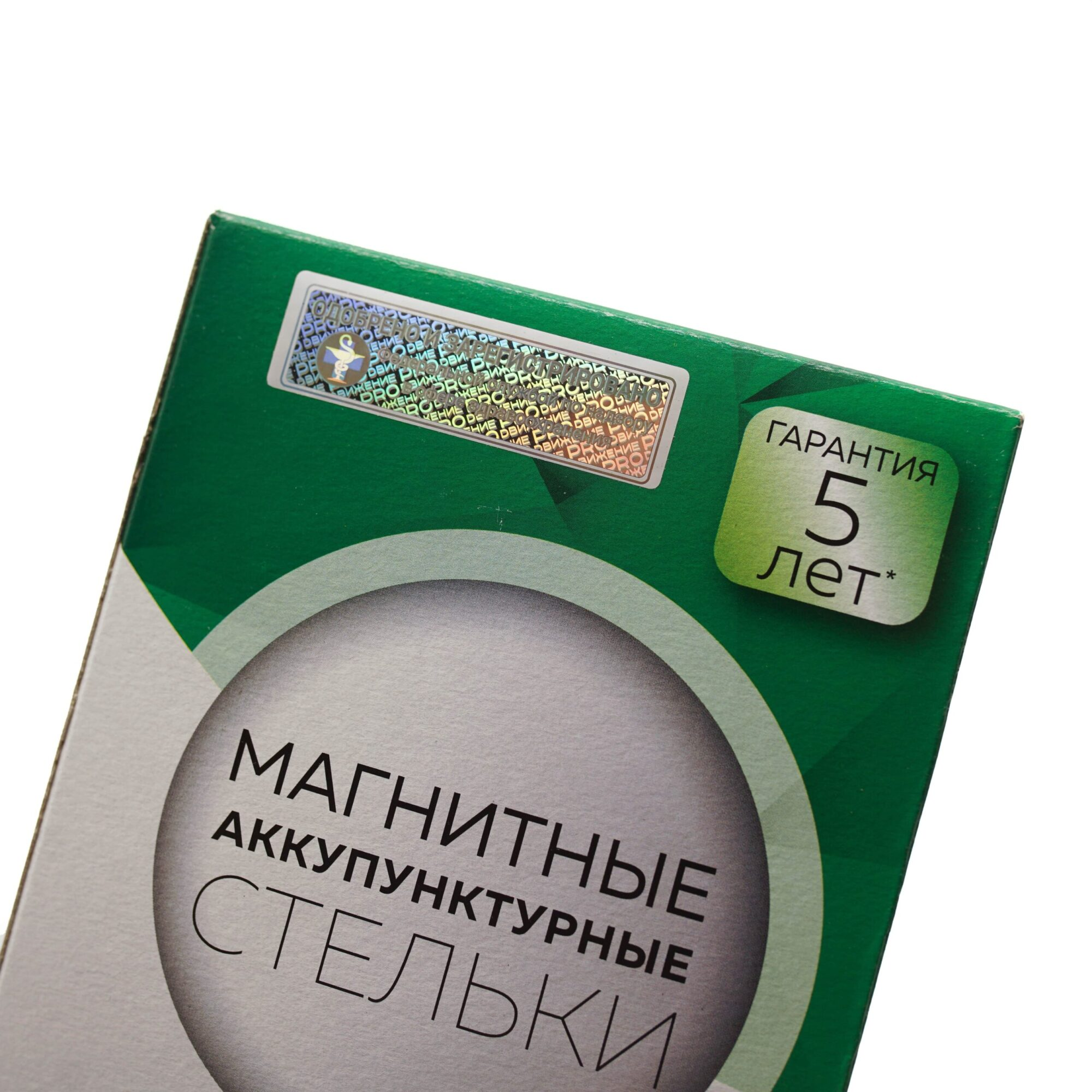 Стельки магнитные СМБФ-11