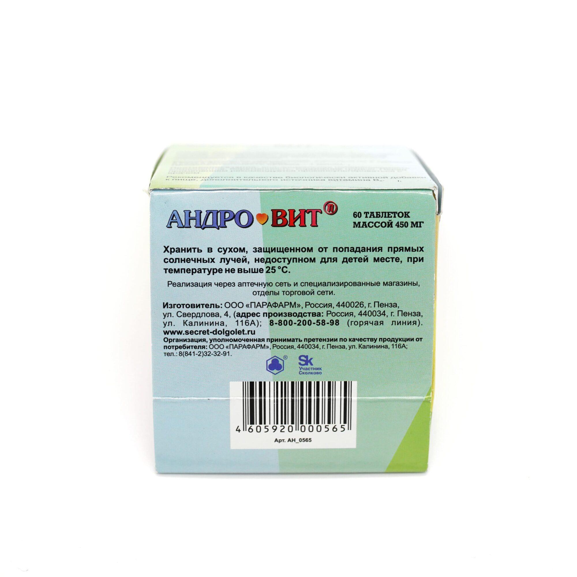 Андро-Вит 60 таб.-2