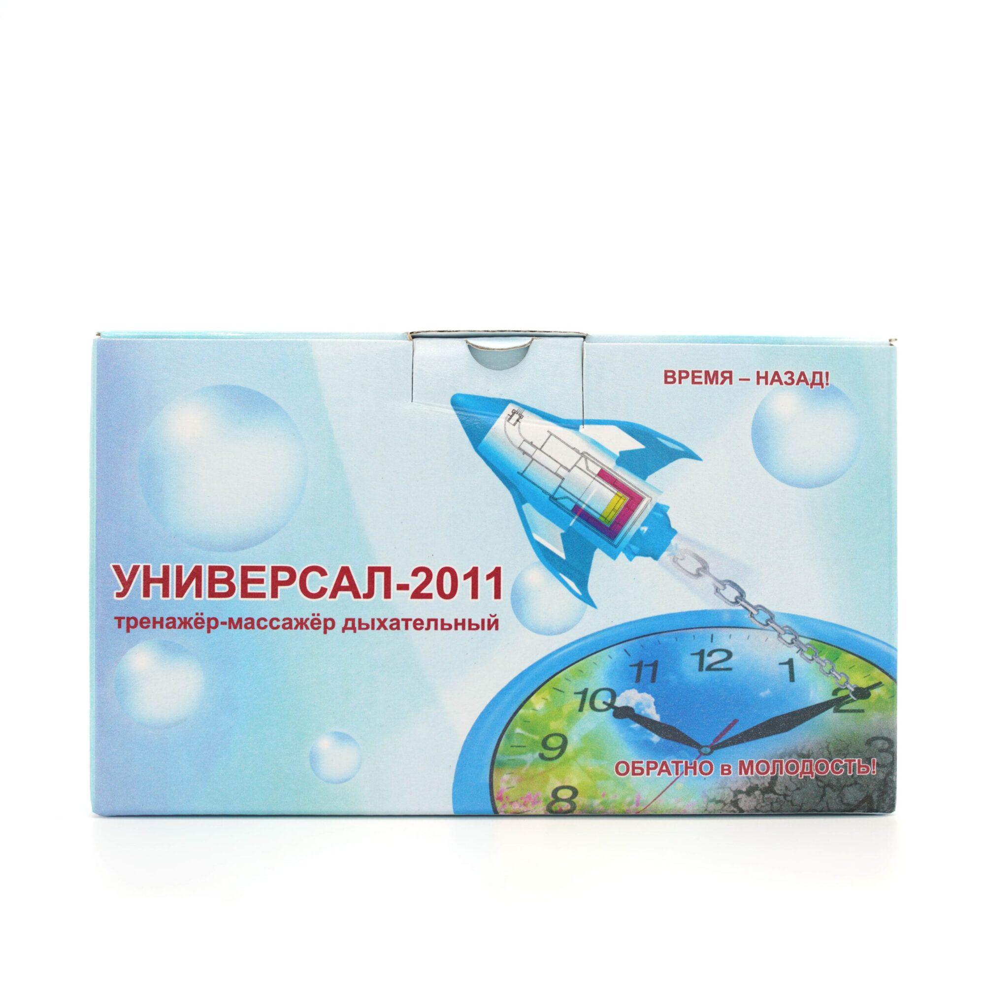 Универсал-2011-1
