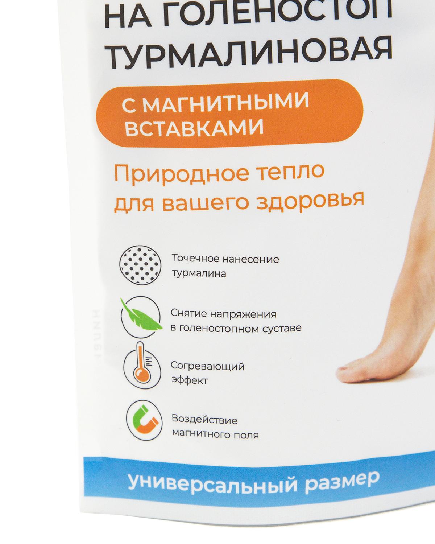 Повязка турмалиновая на голеностопный сустав-4