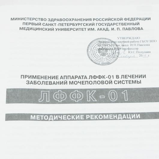 Методическое пособие «ЛФФК-01»-2