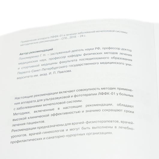 Методическое пособие «ЛФФК-01»-5