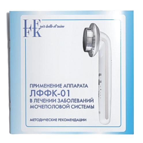 Методическое пособие «ЛФФК-01»-1