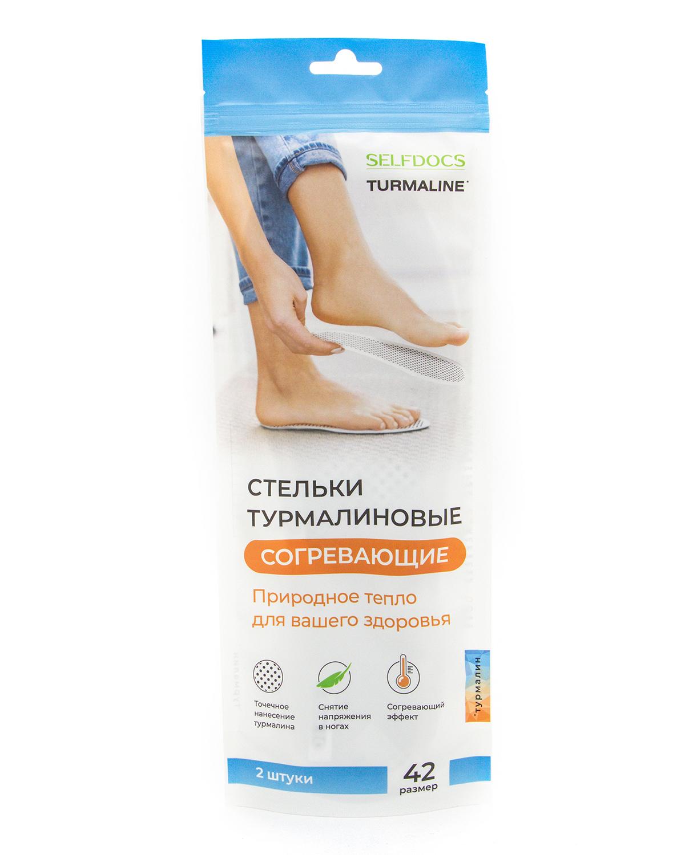 Турмалиновые стельки-1