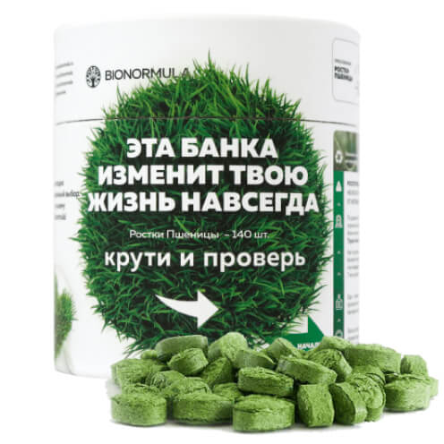 Bionormula 140 шт.-1
