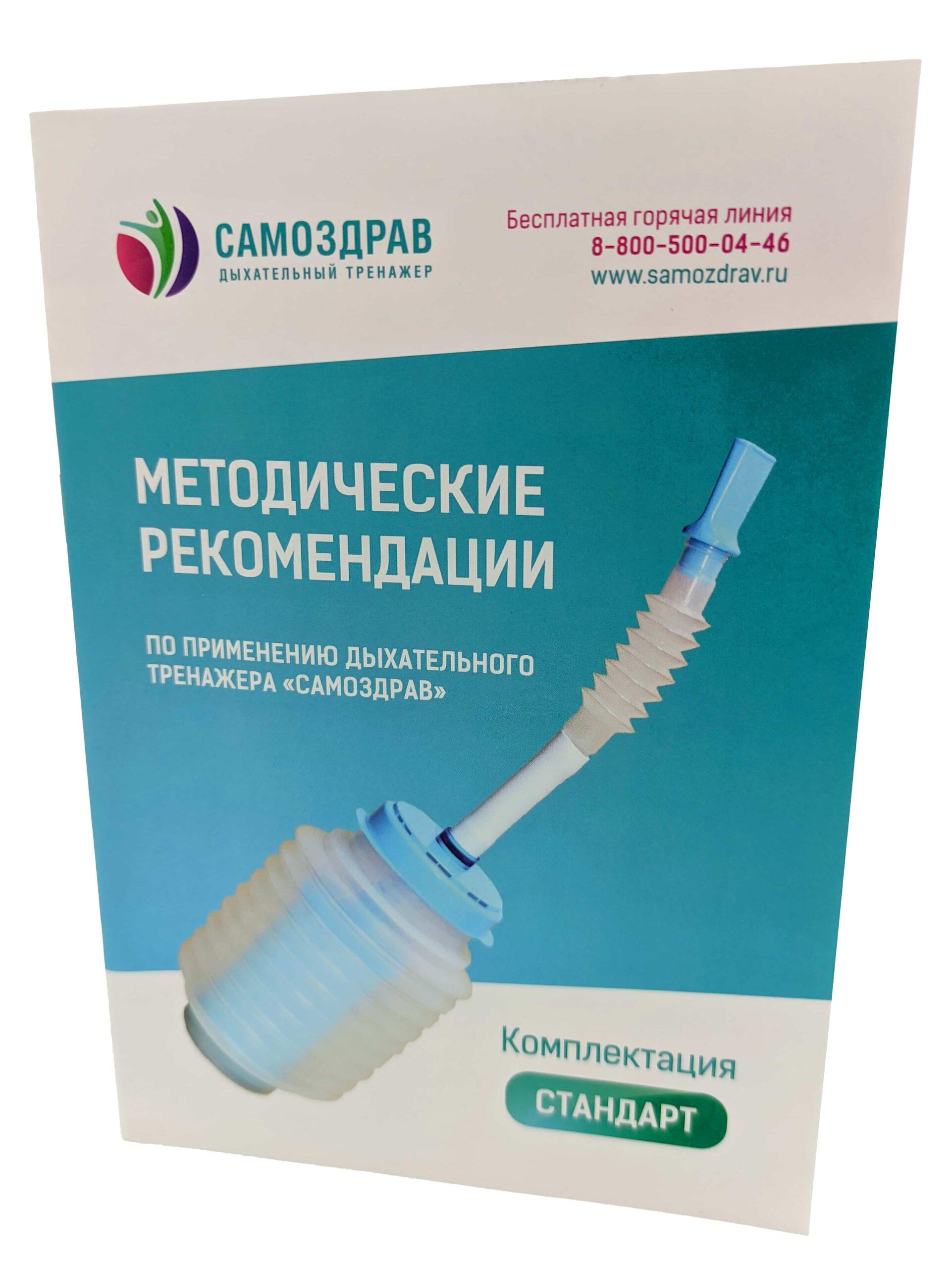 Дыхательный тренажер Самоздрав стандарт-3