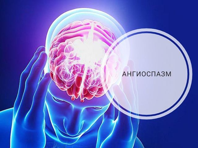 Ангиоспазм