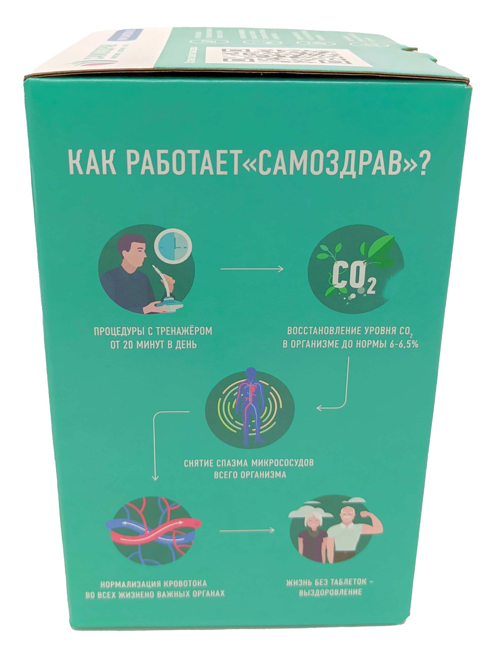 Дыхательный тренажер Самоздрав стандарт-9